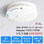 パナソニック(Panasonic) 火災警報器(煙式) けむり当番 SHK38455 | 税別10,000円以上の注文で送料無料! -人気商品-