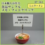 日本職人が作る 食品サンプル メモ・フォトクリップ ミニラーメン IP-561