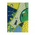 バナナペーパーポストカード 雨ニモマケズ bp-pc-10024 ×5個セット