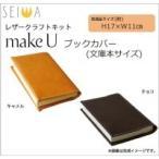 SEIWA makeU  1 BookCover ブックカバー チョコ