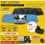 エンプレイス(nplace) DIA DORA ルームミラー型ドライブレコーダー 5インチ液晶 200万画素 専用リアカメラ搭載 NDR-RC177M