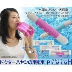 水素水生成スティック ドクターハヤシの水素水 PremiumH(プレミアムエイチ) ホワイト