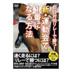 ハタ(HATAS) 新・運動会デ1番ニナル方法 RF028