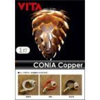 ELUX(エルックス) VITA (ヴィータ) Conia mini Copper(コニアミニコパー) 1灯ペンダントランプ 02033 WH(ホワイトコード)