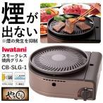 【送料無料】イワタニ(iwatani) スモークレス 焼肉グリル カセットコンロ やきまる CB-SLG-1[CBSLG1]