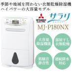 三菱 MITSUBISHI 衣類乾燥除湿機(木造19畳/鉄筋39畳まで) MJ-P180NX-W (MJP180NXW) ホワイト -人気商品-
