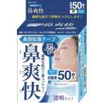 【数量限定特価】アイリスオーヤマ 鼻腔拡張テープ 透明 50枚入り BKT-50T 透明
