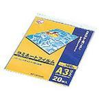 【数量限定特価】アイリスオーヤマ ラミネートフィルム A3 20枚入100μ LZ-A320