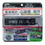 セイワ(SEIWA) 車用 時計 電圧サーモ電波クロック+USB USB出力 電圧 外・内温度計 DC12V ブラック W852