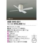 コイズミ照明(KOIZUMI) インテリアファン AEE595031