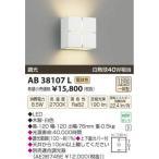 コイズミ照明(KOIZUMI) LEDブラケット【電気工事必要】 LED(電球色) 白熱球40W相当 AB38107L