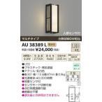 コイズミ照明(KOIZUMI) LED防雨型ブラケット【電気工事必要】 LED(電球色) 白熱球60W相当 AU38389L