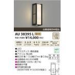 コイズミ照明(KOIZUMI) LED防雨型ブラケット【電気工事必要】 LED(電球色) 白熱球60W相当 AU38395L