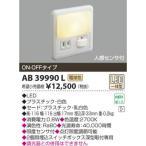 コイズミ照明(KOIZUMI) LEDフットライト【電気工事必要】 LED(電球色) AB39990L