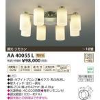 コイズミ照明(KOIZUMI) LEDシャンデリア【電気工事不要】 LED(電球色) 〜12畳 AA40055L