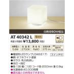 コイズミ照明(KOIZUMI) LEDスタンド LED(電球色) 白熱球60W相当 AT40342L