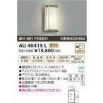 コイズミ照明(KOIZUMI) LED防雨型ブラケット【電気工事必要】 LED(電球色) 白熱球40W相当 AU40415L