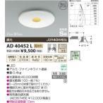 コイズミ照明(KOIZUMI) LED高気密ダウンライト【電気工事必要】 LED(電球色) JDR40W相当 AD40452L