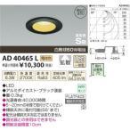 コイズミ照明(KOIZUMI) LED高気密ダウンライト【電気工事必要】 LED(電球色) 白熱球60W相当 AD40465L