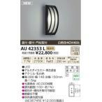 コイズミ照明(KOIZUMI) LED防雨ブラケット【電気工事必要】 LED(電球色) 白熱球40W相当 AU42353L