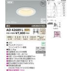 コイズミ照明(KOIZUMI) LED防雨防湿ダウンライト【電気工事必要】 LED(電球色) 白熱球60W相当 AD42689L