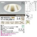 コイズミ照明(KOIZUMI) LEDダウンライト【電気工事必要】 LED(電球色) 白熱球60W相当 AD43373L