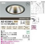 コイズミ照明(KOIZUMI) LEDダウンライト【電気工事必要】 LED(電球色) 白熱球60W相当 AD43389L