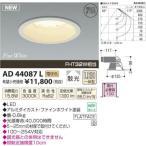 コイズミ照明(KOIZUMI) LEDダウンライト【電気工事必要】 LED(電球色) FHT32W相当 AD44087L