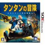 タンタンの冒険★ユニコーン号の秘密【Nintendo 3DS用ソフト】