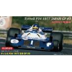フジミ模型 1/20 グランプリシリーズ No.34 ティレルP34 1977 日本GP  3 ロニー ピーターソン ロングホイールバージョン