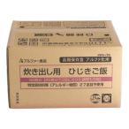 11408564 アルファー食品 炊き出し用 アルファ化米 大量調理 50食分 ひじきご飯