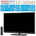シャープ(SHARP) 32V型 ハイビジョン 液晶 テレビ AQUOS イビジョン リッチカラ―テクノロジー搭載 外付HDD対応(裏番組録画) LC-32H40