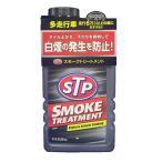 STP(エスティーピー) スモークトリートメント 白煙防止エンジンオイル添加剤 428ml S-12