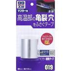 ソフト99(SOFT99) 99工房 補修用品 マフラー耐熱テープ 09019