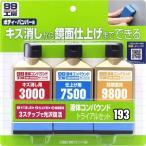 ソフト99(SOFT99) 99工房 液体コンパウンドトライアルセット 390g 09193