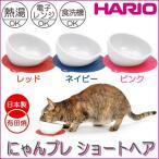 HARIO ハリオ 日本製 有田焼 猫用フードボウル にゃんプレ ショートヘア レッド・PTS-NYS-R
