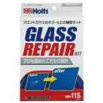 ホルツ(Holts) ガラスリペアキット MH115