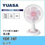 【数量限定特価】ユアサプライムス(YUASA) 扇風機 卓上扇 デスクファン 羽根径18cm 5枚羽 ピンク YDF-18T(PK)