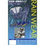 バイガルー(By Garoo) バイク用 レインウェア Lサイズ RG-01L