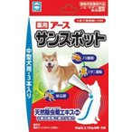 薬用アースサンスポット 中型犬用 1.6g×3本入