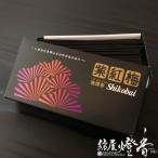 お線香『幸せを呼ぶ香り【黒・紫紅梅(くろしこうばい)-Shikobai-】小バラ詰[微煙]』誠寿堂