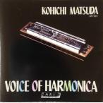 松田幸一 / VOICE OF HARMONICA-ホイホイレコードだけ販売:ハーモニカ