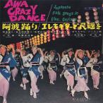 ザ・スペイスメン / アワ・クレイジー・ダンス( 阿波踊り/エレキ・ギターで民謡を )