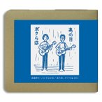 金森幸介 いとうたかお 『あの日、ボクらは』 ライヴ・ベスト2012 ホイホイレコードだけ販売:男性SSW