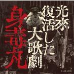 ホイホイレコードヤフーショップで買える「JA SEAZER J・A・シーザー / 光来復活した大歌劇 『身毒丸』」の画像です。価格は5,940円になります。