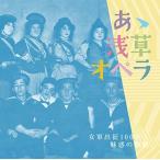 V.A. / あゝ浅草オペラ 女軍出征100年と魅惑の歌劇