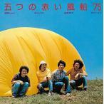五つの赤い風船 /五つの赤い風船'75(紙ジャケ)