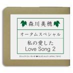 森川美穂 / オータムスペシャル 私が愛したLove Song2 2016.09.24 夜の部 :ホイホイレコードだけ販売