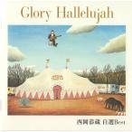 西岡恭蔵 / グロリーハレルヤ(Glory Hallelujah)