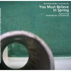 緑川英徳 / You Must Believe in Spring